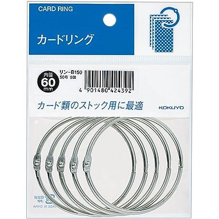 コクヨ カードリング 50号 内径60mm 5個パック リン-B150
