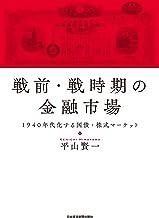 表紙: 戦前・戦時期の金融市場 1940年代化する国債・株式マーケット (日本経済新聞出版)   平山賢一