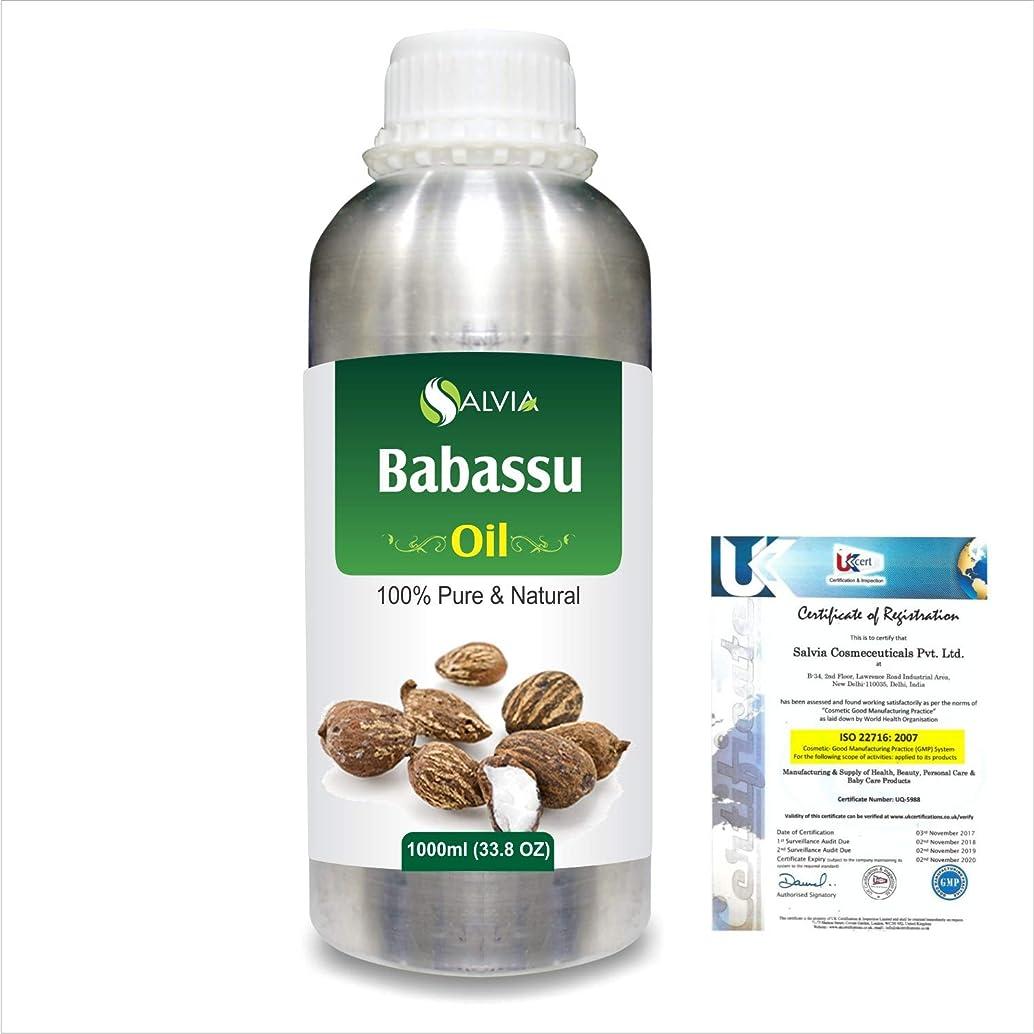 ダンス肝補正Babassu (Orbignya oleifera)100% Natural Pure Carrier Oil 1000ml/33.8fl.oz.