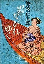 表紙: 雲ながれゆく (文春文庫) | 池波 正太郎