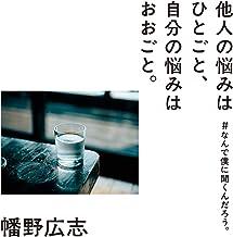 表紙: 他人の悩みはひとごと、自分の悩みはおおごと。 #なんで僕に聞くんだろう。 (幻冬舎単行本)   幡野広志