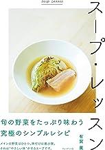 表紙: スープ・レッスン | 有賀 薫
