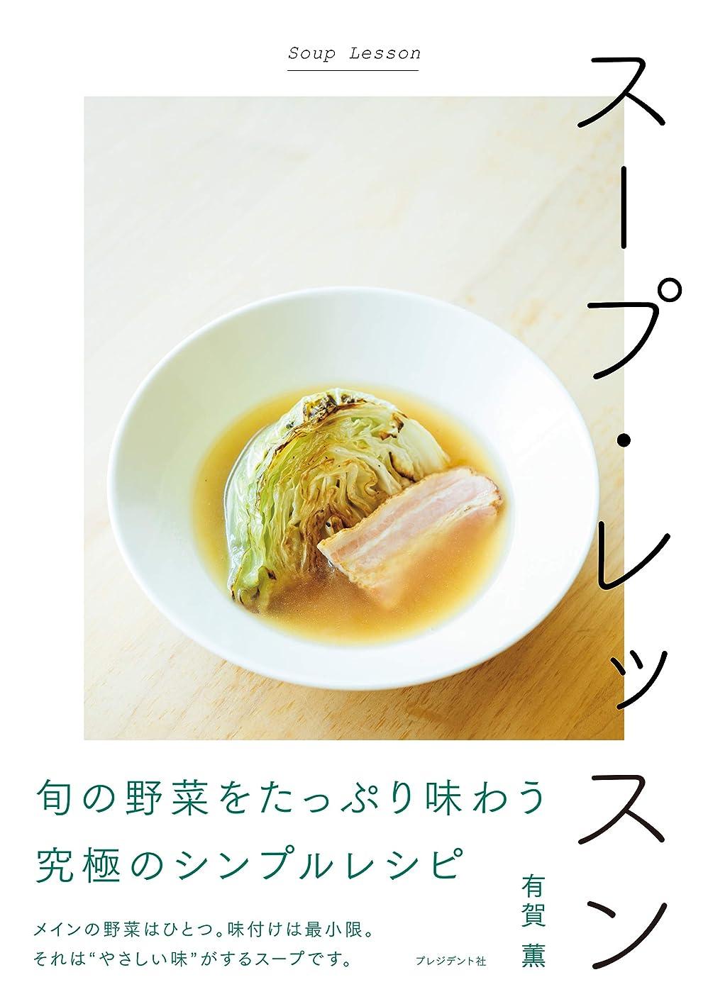 毒液原始的なレギュラースープ?レッスン