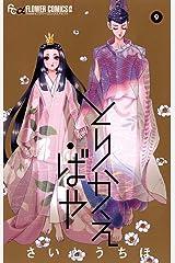 とりかえ・ばや(9) (フラワーコミックスα) Kindle版