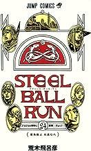 スティール・ボール・ラン #24 ジャンプコミックス (JoJo's Bizarre Adventure, #104 Part 7, Steel Ball Run #24)