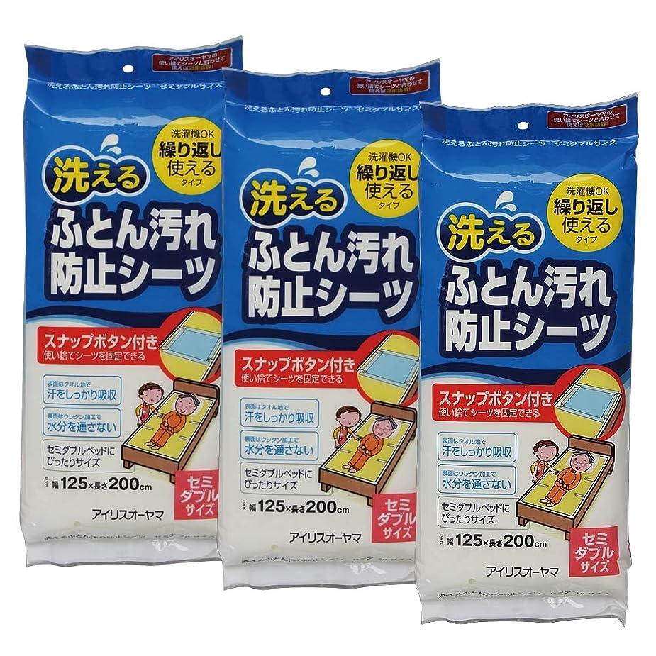 枕天受け継ぐ【3個セット】洗えるふとん汚れ防止シーツSD