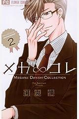 メガ∞コレ(2) (フラワーコミックス) Kindle版