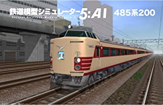 鉄道模型シミュレーター5 - A1|ダウンロード版