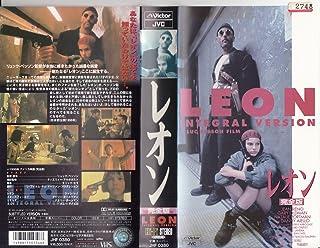 レオン<完全版>【字幕版】 [VHS]