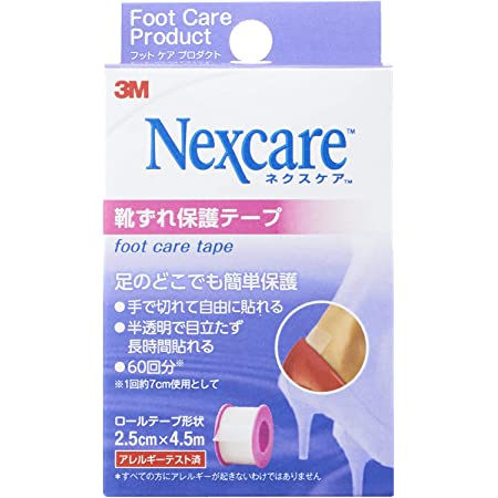 ネクスケア™ 靴ずれ保護テープ4.5M