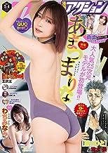 漫画アクション No.09 2021年5/4号 [雑誌]