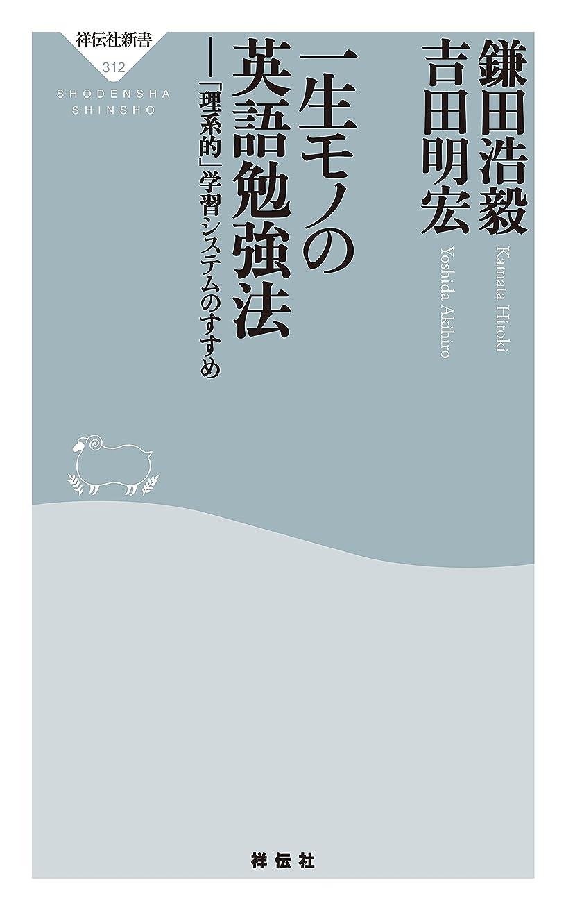 骨折ビット消去一生モノの英語勉強法 (祥伝社新書)