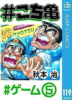 #こち亀 119 #ゲーム‐5 (ジャンプコミックスDIGITAL)