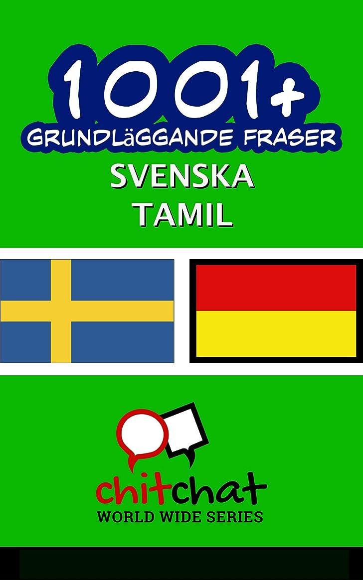 指紋乳剤蒸し器1001+ grundl?ggande fraser svenska - Tamil (Swedish Edition)