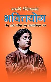 Bhakti Yoga (Hindi Edition) भक्ति योग (स्वामी विवेकानंद हिन्दी साहित्य) (English Edition)