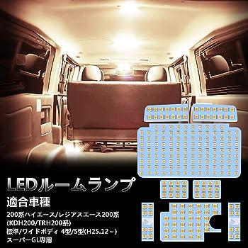 ハイエース LED ルームランプ トヨタ 200系ハイエース レジアスエース 200系 4型 5型 スーパーGL用 電球色 3500K 室内灯 爆光 200系 ハイエース/レジアスエース (KDH200/TRH200系) 標準/ワイドボディ 4型/5型 専用設計 3チップSMD搭載 LEDバルブ 取付簡単 取扱説明書 全8点 1年保証 (トヨタ ハイエース200系 用 電球色)