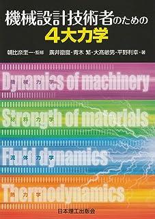 機械設計技術者のための4大力学