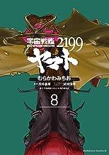 表紙: 宇宙戦艦ヤマト2199(8) (角川コミックス・エース) | 西崎 義展