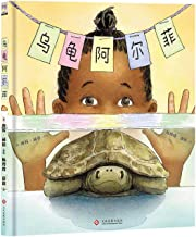 Alfie: (The Turtle That Disappeared) (Chinese Edition)