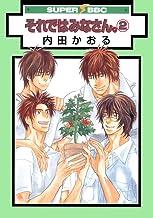 表紙: それではみなさん。(2) (スーパービーボーイコミックス) | 内田かおる