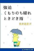 表紙: 強迫 くもりのち晴れ ときどき雨 | 笹井 恵里子