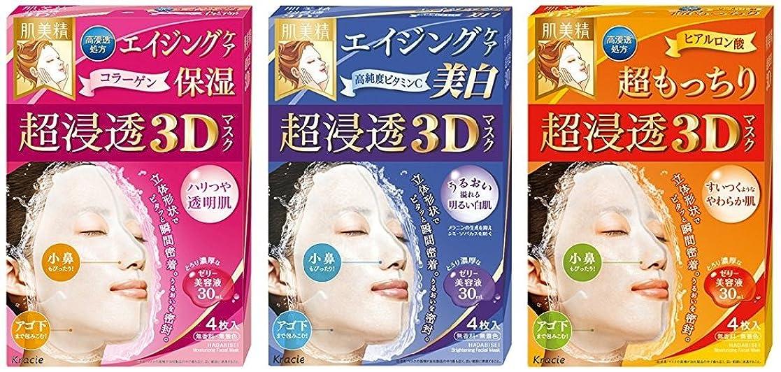 素朴な解凍する、雪解け、霜解け酔った肌美精 超浸透3Dマスク4枚入り (エイジングケア保湿?エイジングケア美白?超もっちり)3種セット
