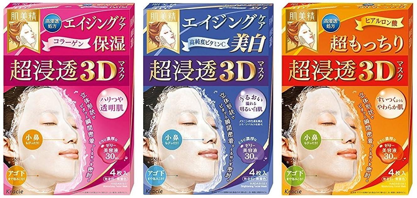 先例慣性報復肌美精 超浸透3Dマスク4枚入り (エイジングケア保湿?エイジングケア美白?超もっちり)3種セット