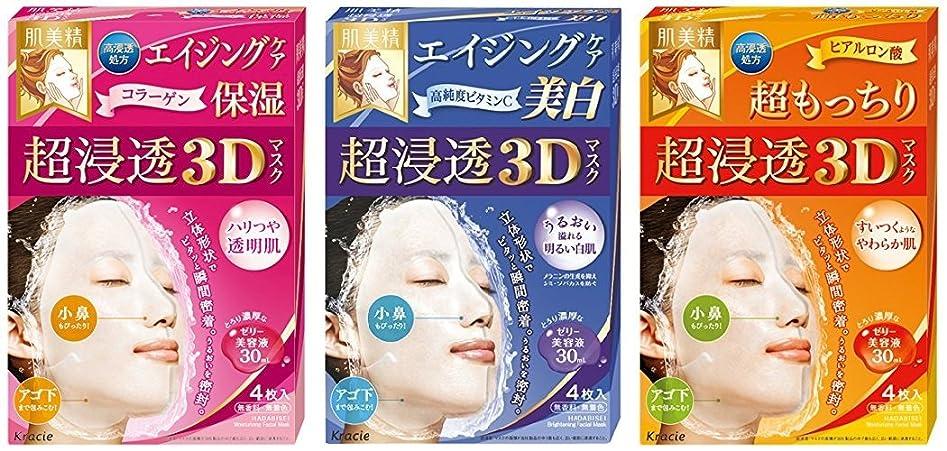 見るマグセール肌美精 超浸透3Dマスク4枚入り (エイジングケア保湿?エイジングケア美白?超もっちり)3種セット