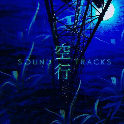 空行 SOUND TRACKS