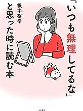 表紙: 「いつも無理してるな」と思った時に読む本 | 根本裕幸