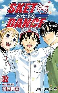 SKET DANCE [32]