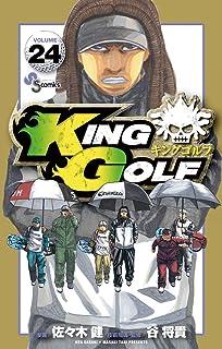 KING GOLF(24) (少年サンデーコミックス)