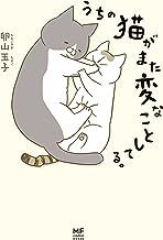 表紙: うちの猫がまた変なことしてる。 (コミックエッセイ)   卵山 玉子