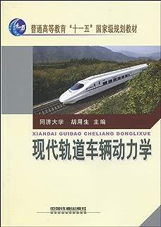 (Materials) Modern rail vehicle dynamics(Chinese Edition)