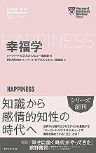 表紙: ハーバード・ビジネス・レビュー[EIシリーズ] 幸福学   DIAMONDハーバード・ビジネス・レビュー編集部