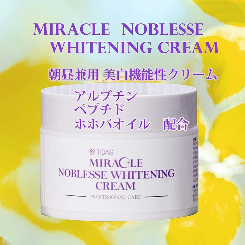 暖かさ血色の良いイライラするTOAS ミラクル?ノブレス美白クリーム 50g ホワイトニングクリーム アルブチン配合 ペプチド配合 ホホバオイル配合