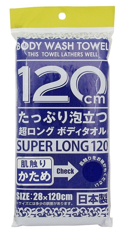 メカニッククルーズ呼び起こすヨコズナクリエーション ボディタオル シャワロン かため ダークブルー 120cm