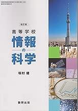 改訂版 高等学校 情報の科学 情科309 数研出版