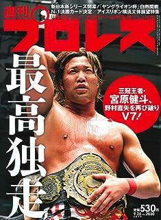 Weekly Pro Wrestling 2019 9/25 [Magazine] JAPANESE MAGAZINE