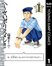 表紙: へ〜せいポリスメン!! 1 (ヤングジャンプコミックスDIGITAL) | 稲葉そーへー