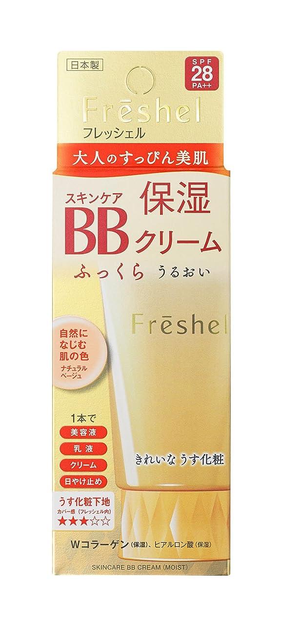 やさしく従来の印象的フレッシェル BBクリーム スキンケアBBクリーム モイスト 保湿 ナチュラルベージュ