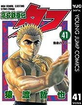 表紙: 高校鉄拳伝タフ 41 (ヤングジャンプコミックスDIGITAL) | 猿渡哲也