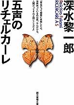 表紙: 五声のリチェルカーレ (創元推理文庫) | 深水 黎一郎