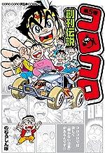 表紙: コロコロ創刊伝説(5) (てんとう虫コミックス) | のむらしんぼ