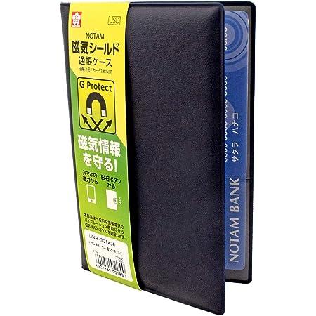 ノータム 通帳ケース 磁気シールド機能付き 2冊収納 ネイビー UNH-301#38