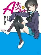 Aチャンネル 10巻 (まんがタイムKRコミックス)
