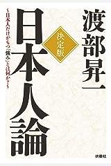 決定版 日本人論~日本人だけがもつ「強み」とは何か? (扶桑社BOOKS文庫) Kindle版