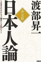 表紙: 決定版 日本人論~日本人だけがもつ「強み」とは何か? (扶桑社BOOKS文庫) | 渡部 昇一