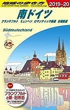 A15 地球の歩き方 南ドイツ フランクフルト ミュンヘン ロマンチック街道 古城街道 2019~2020 (地球の歩き方A ヨーロッパ)