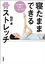 表紙: 100歳まで元氣でいるための 寝たままできる骨ストレッチ (文春e-book) | 松村 卓
